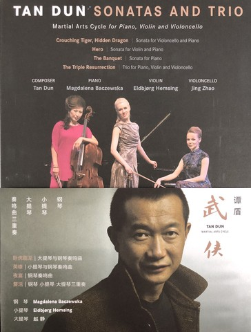 Tan Dun: Martial Arts Cycle for Piano, Violin, and Violoncello